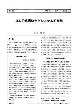 日本的意思決定とシステム的発想 - 日本オペレーションズ・リサーチ学会