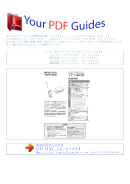 使用方法 YUPITERU VE-E480R
