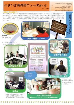 いきいき案内所ニュース第4号 - 社会福祉法人 香川県社会福祉協議会