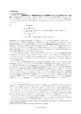 1. 統語意味論 1.1. Computational System 生成文法とは、人間の頭の