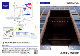 関西大学高等部