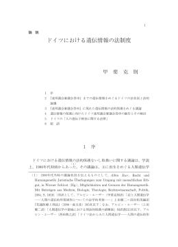 ドイツにおける遺伝情報の法制度 - 早稲田大学リポジトリ(DSpace