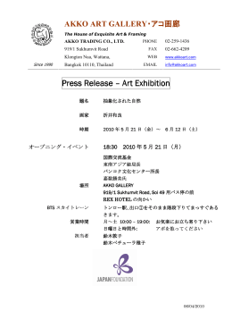 Press Release – Art Exhibition Exhibition Exhibition