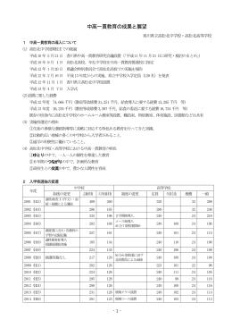 Ⅰ 中高一貫教育の成果と展望 - 香川県情報教育支援サービス