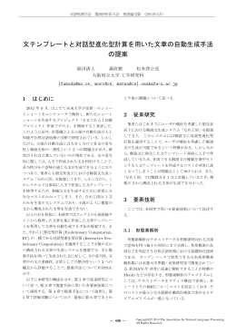 文テンプレートと対話型進化型計算を用いた文章の自動