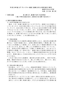 06大虫小学校(PDF形式:103KB)