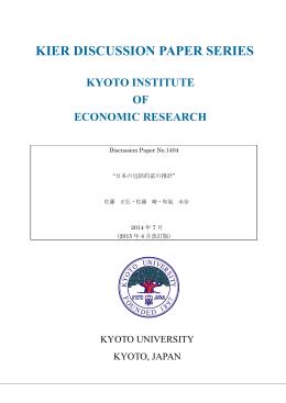 日本の包括的富の推計 - Kyoto University, Institute of Economic