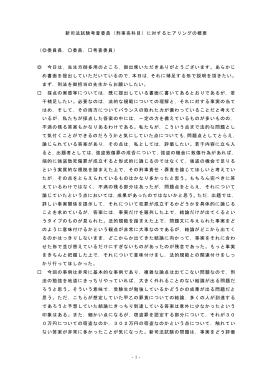 -1- 新司法試験考査委員(刑事系科目)に対するヒアリングの概要 (  委員