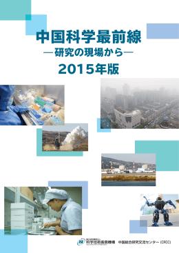 IT - 中国の科学技術の今を伝える SciencePortal China
