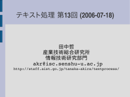 2006-07-18: 13 backreference, 試験について