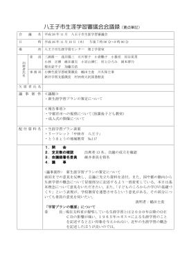 八王子市生涯学習審議会会議録(要点筆記)