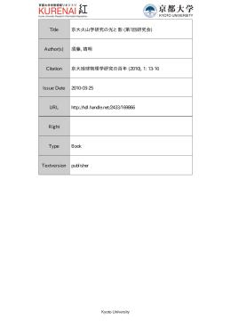 Title 京大火山学研究の光と影 (第1回研究会)