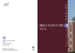 関西大学法科大学院 2016