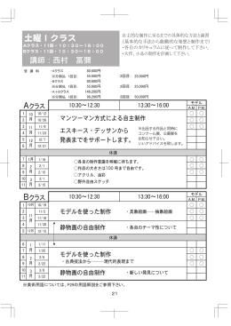 土曜IA(隔週) 講師:西村 冨彌