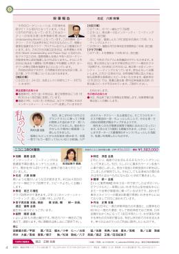 福島ロータリー・クラブ会報 20130207vol29