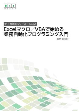 Excelマクロ/VBAで始める 業務自動化プログラミング入門