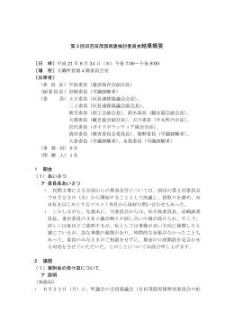 会議結果概要(PDF:198.3KB)