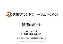 開催レポート - 長野県デザイン振興協会