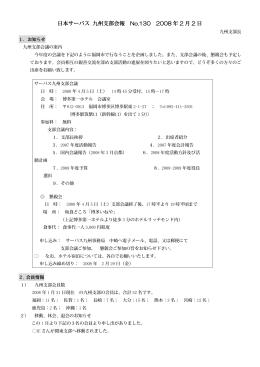 日本サーバス 九州支部会報 No.130 2008 年 2 月 2 日