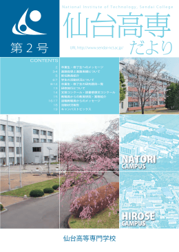 だより - 仙台高等専門学校