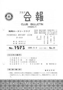 クラ礼 - 鶴岡ロータリークラブ