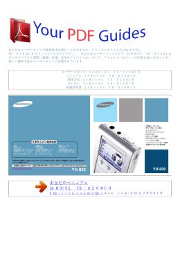使用方法 SAMSUNG YH-820MCB