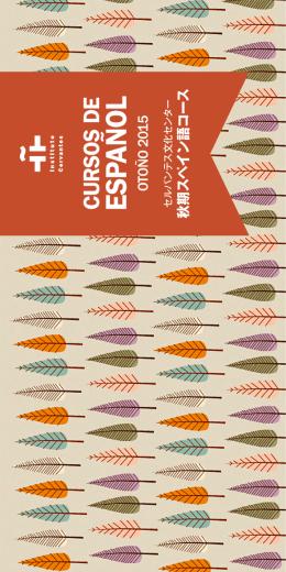 秋期コースのパンフレット(PDF