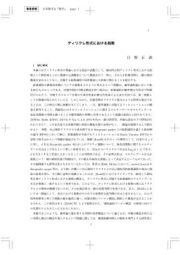 ディリクレ形式における指数 日 野 正 訓