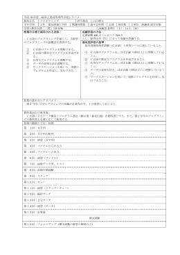 平成 18 年度 岐阜工業高等専門学校シラバス 教科目名 プログラミング