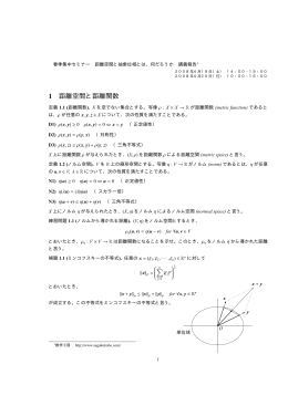 1 距離空間と距離関数