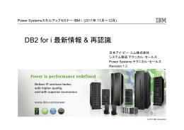 DB2 for i 最新情報 & 再認識
