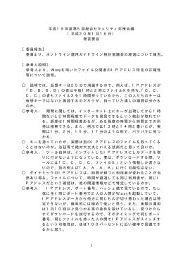 1 平成19年度第5回総合セキュリティ対策会議 (平成20年1月16日