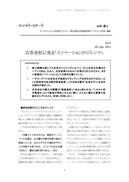 ヤマモト・リポート 山本 直人