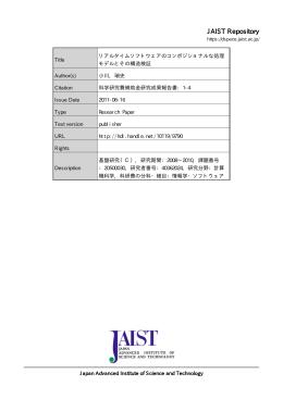 見る/開く - JAIST学術研究成果リポジトリ