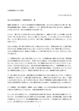 1 川那部委員からのご意見 2002年8月3日 淀川水系流域委員会 水