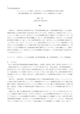 (2013) 「コミュニケーション英語と『記号付け』による内容理解の取り組み