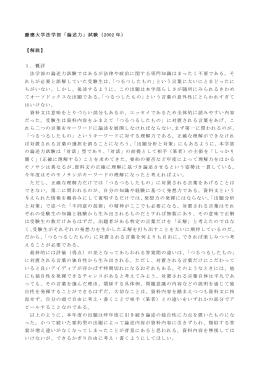 慶應大学法学部「論述力」試験(2002 年)