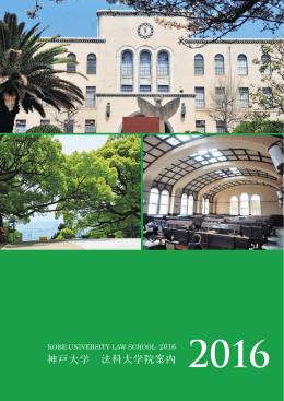 神戸大学 法科大学院案内 2016 - 神戸大学大学院法学研究科・法学部