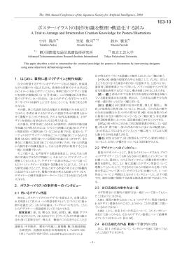 """PDFファイル - KasM: """"Knowledge-as"""