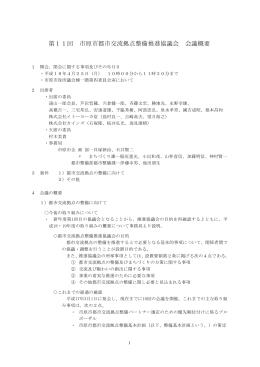 第11回会議概要(平成18年4月25日実施)(PDF:247KB)