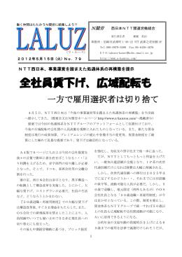 全社員賃下げ、広域配転も - NTT関連労働組合協議会