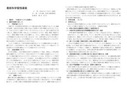 大垣のオリジナル和菓子
