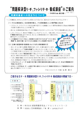 「問題解決型リ-ダ-・ファシリテ-タ-養成講座」のPDFファイル