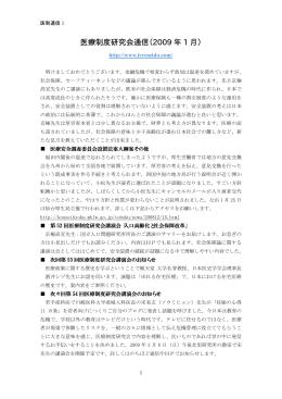 医療制度研究会通信(2009年1月)(改定)