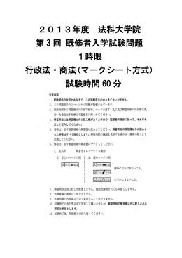 2013年度 法科大学院 第 3 回 既修者入学試験問題 1時限 行政法