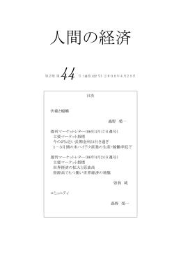 人間の経済 - Gesell Research Society Japan ゲゼル研究会