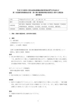 平成26年9月3日開催
