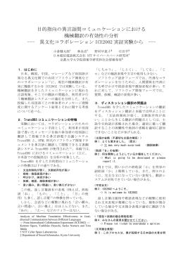 目的指向の異言語間コミュニケーションにおける 機械翻訳の有効性の
