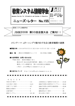 JSiSE2008 第33回全国大会 ご案内!!