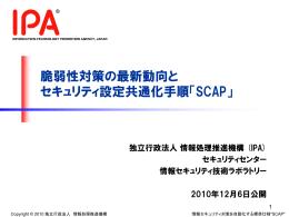 脆弱性対策の最新動向と セキュリティ設定共通化手順「SCAP」